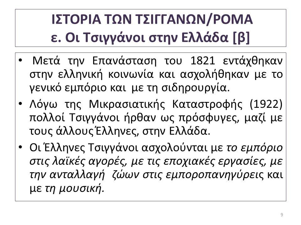 ΙΣΤΟΡΙΑ ΤΩΝ ΤΣΙΓΓΑΝΩΝ/ΡΟΜΑ ε. Οι Τσιγγάνοι στην Ελλάδα [β]
